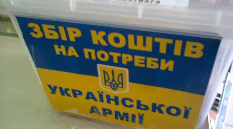На Тернопільщині викрали скриньку пожертв для українських воїнів